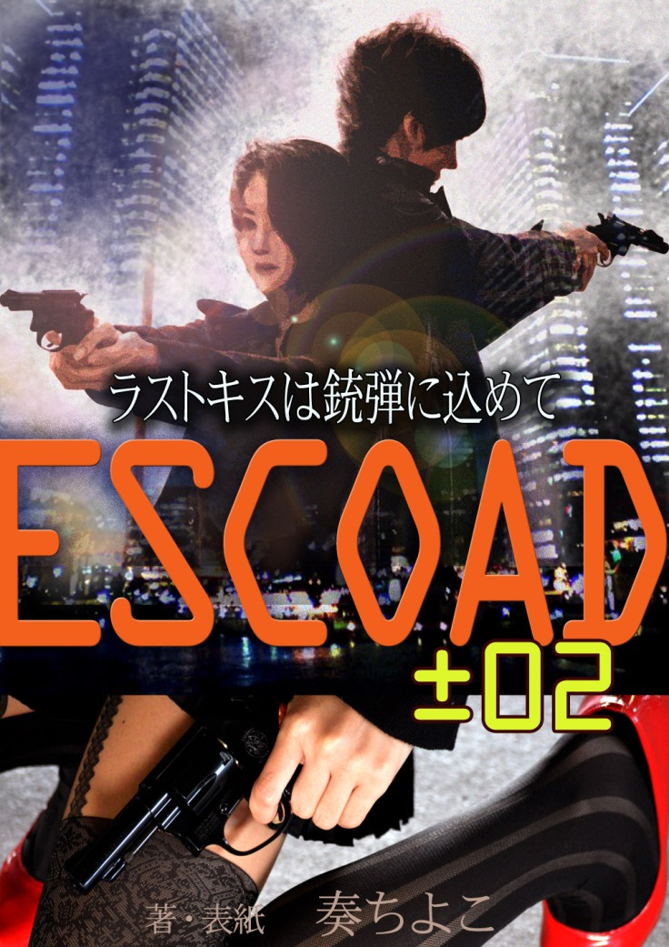 ESCOAD±02 表紙