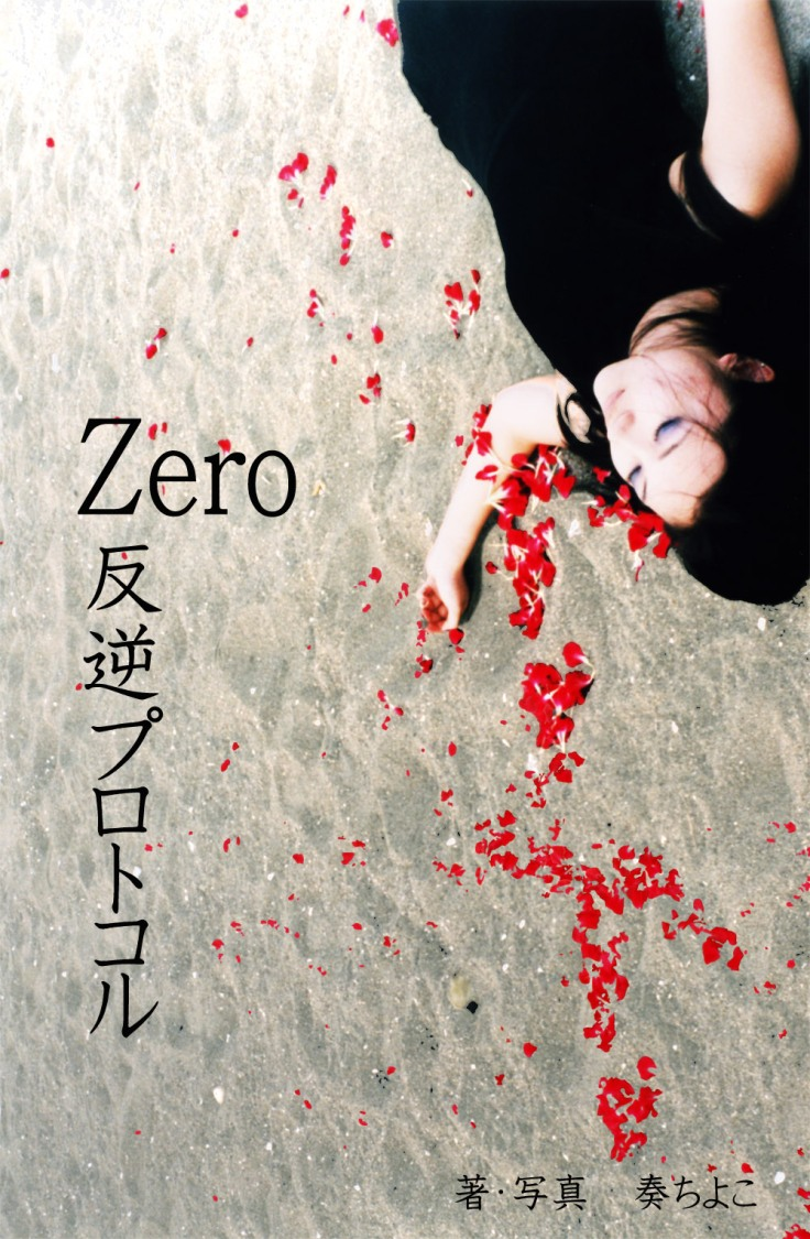 ZERO - 反逆プロトコル -